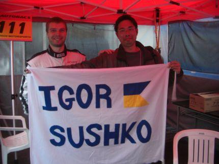 Custom Banner - Igor Sushko